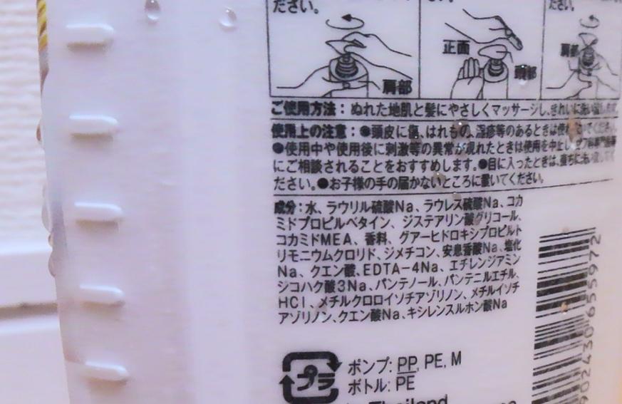 合成仮面活性剤ラウリル硫酸ナトリウム入りシャンプー